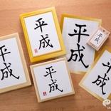 平成の30年間を振り返れるお土産グッズ!『平成シリーズ』商品が登場