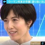 「ブス」という言葉はメディアに必要か ウーマン村本と小島慶子氏が討論