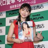ミスマガジン沢口愛華「目標は高畑充希さん」 赤い水着姿の写真集で「赤色に縁があります」