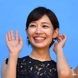 吉谷彩子のインスタグラムに「かわいい!」の声が殺到中 熱愛のウワサも?