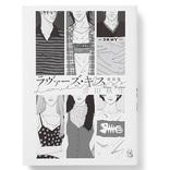 色気にドキドキ! 吉田秋生、東村アキコ…エロスが詰まった漫画3作