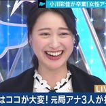 小川彩佳アナ『報ステ』秘話を激白「古舘さんの前で…」