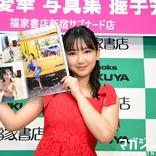 平成最後の3月30日。この日はどうか、沢口愛華さんの可愛さが爆発した日として記憶してください。