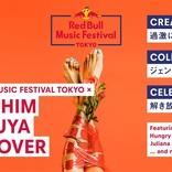 レッドブルの都市型音楽フェスが新宿2丁目のパーティーとコラボ、ジェンダーレスの最前線を体感する『fancyHIM Shibuya Takeover』開催