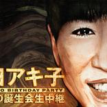 和田アキ子の誕生会を生中継!出川哲朗「まじでやばい」