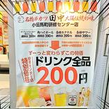 【神コスパ】ドリンク全品200円で話題の「串カツ田中 研修センター店」がマジでスゴかった! 特にヤバイのが〇〇の量!! しかも100円!