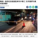 車内で張り込み中に調査員が一酸化炭素中毒死 興信所に12万円の賠償命令(台湾)