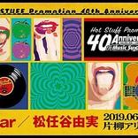 Charと松任谷由実の2マンが6月開催、ホットスタッフ40周年記念イベント