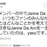 Janne Da Arc解散「誤解してほしくない。バンドを一生懸命守ろうとしていたのはyasu」「結論に至ったのは本当に数日前」とGt.youが発言