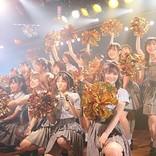 AKB48チーム8、それぞれの個性&実力を発揮した結成5周年記念特別公演