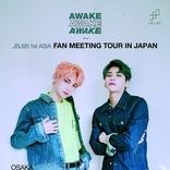 JBJ95、日本ファンミーティング「JBJ95 1st ASIA FAN MEETING TOUR IN JAPAN」開催決定