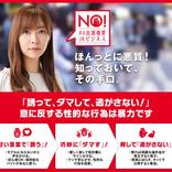 指原莉乃「JKビジネス」被害防止キャンペーンに起用も賛否! 「AKB商法」となにが違う?