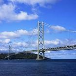 【4月5日は何の日…!?】世界最長の吊り橋が開通した日…!