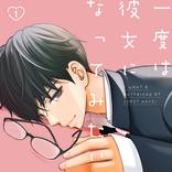 グイグイ系男子高生×彼氏ナシ女子大生の溺愛ラブコメ。ドキドキさせすぎ!!!!