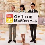 加藤綾子フジ新番組で「カトパンともあろう者がこんな失態を」 低視聴率に日テレ「それ見たことか」