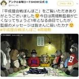『平成狸合戦ぽんぽこ』平成最後の地上波放送に 「令和時代にも引き継いでいきたい作品」の声