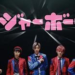 CUBERS、つんく♂作詞・作曲のディスコチューン「メジャーボーイ」MV公開