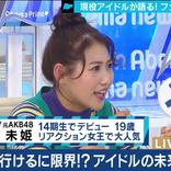 元AKB48西野未姫「握手会が大嫌いだった」と激白