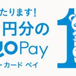1億円が当たる!?『QUOカードPay』の開始キャンペーンが「夢ありすぎる」と話題に