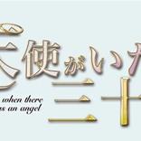 新堂冬樹の純愛小説「天使がいた三十日」、俳優×韓流×アーティストがコラボする『フォトシネマ朗読劇』として上演決定