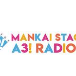 『エーステ』のラジオ番組、「MANKAI STAGE『A3!』ラジオ」初のイベントが開催