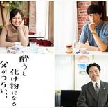 『酔うと化け物になる父がつらい』、恒松祐里&濱正悟の出演決定