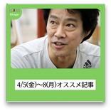 【ニュースを振り返り】4/5(金)~8(月)のオススメ舞台・クラシック記事