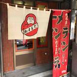 """粘り強くモチモチな札幌ラーメンの""""麺""""の礎を築いた""""だるま軒""""のラーメンの人気の秘密とは"""