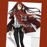 『虐殺器官』の伊藤計劃・著 『ハーモニー』がオーディオブックに