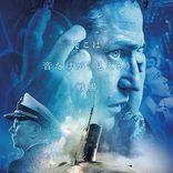 リアルと話題の潜水艦アクション大作映画『ハンターキラー 潜航せよ』のどこがリアルなのか?(4月12日公開)