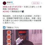新一万円札デザインに渋沢栄一で荒俣宏「帝都物語」を思い出す人が多数 映画は『GYAO!』や『Amazonプライム』で配信中