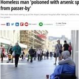 ホームレス男性が通行人からヒ素を盛られ意識不明に(英)