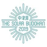 中津川ソーラー第2弾で10-FEET、バクホン、9mmら  全公演SOLDの人気企画がフェス初登場!