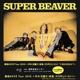 SUPER BEAVER 並行して開催するツアーにAge Factory、ハルカミライ、SIX LOUNGE、Hawaiian6ら8組を発表