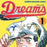 【不朽の迷作を紹介】1試合に6年もの期間を費やした超大作にも 関わらず諸事情で唐突なラストを迎えた野球マンガ!『Dreams』