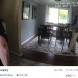 """「浴室に侵入者が!」通報で駆けつけた警察官 """"犯人""""の正体に失笑(米)<動画あり>"""
