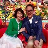 佐野史郎「久しぶりの美和と冬彦」 賀来千香子との2ショット公開