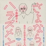 テレビはどうすれば「テレビらしさ」の呪縛を解けるか/小島慶子インタビュー