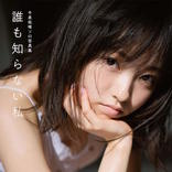欅坂46の悪質いじめを今泉佑唯の親族が告発、NGT48と同じ隠蔽体質か