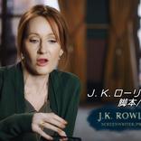 """J K ローリングの魔法""メイキング映像が公開!『ファンタスティック・ビーストと黒い魔法使いの誕生』"