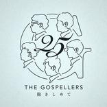 ゴスペラーズ、ドラマ「執事 西園寺の名推理2」の主題歌『抱きしめて』5月17日配信リリース決定!