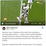 リアル『ロボジー』だと話題になったロシアのアイツが今度はサッカーの始球式に登場