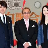櫻井翔、『平成紅白歌合戦』で北島三郎&松田聖子と共演「本当に嬉しく光栄」