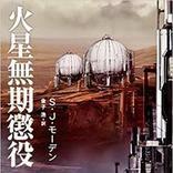 【今週はこれを読め! SF編】第一級の脱出不可能ミステリー『火星無期懲役』