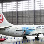 JAL、広瀬すずさんを描いた「なつぞら」塗装機 きょう帯広行きで就航