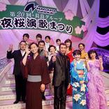 氷川きよし「夜桜演歌まつり」にデビュー当時のことを重ねて回想!20回目は杉並公会堂で開催