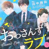 大ヒットドラマ「おっさんずラブ」の名シーンが漫画でよみがえる!! 純愛物語。