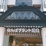 安倍晋三首相が「なんばグランド花月」に行ったらしいので、人生で初めて『吉本新喜劇』を観に行ってみた!