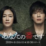 『あなたの番です。』秋元康ドラマで蘇るHuluの悪夢!