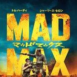 Amazon Prime Video新着ラインアップ(2019年GW版) 『マッド・マックス 怒りのデス・ロード』や独占配信が満載!